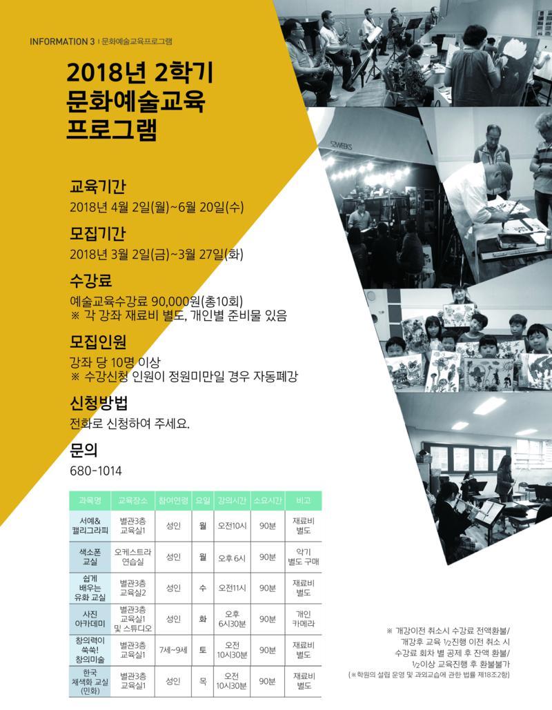 2018년 2학기 문화예술교육 프로그램 수강생 모집 상세보기