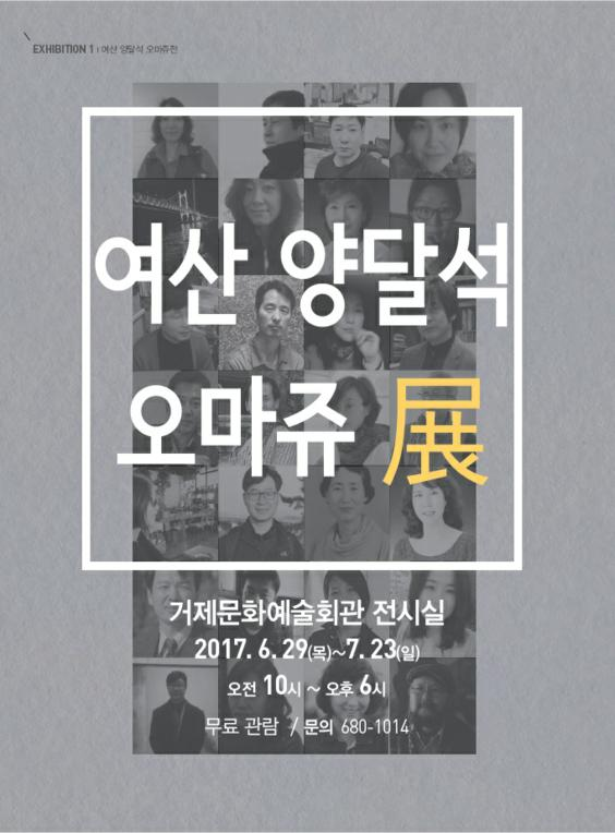 여산 양달석 오마쥬 展
