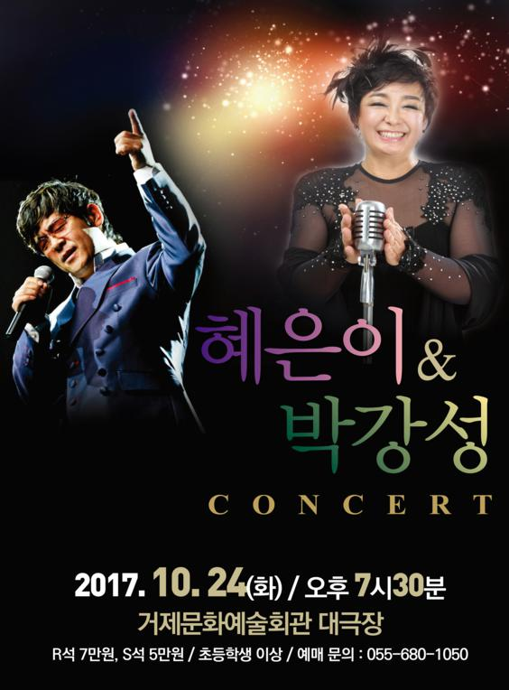 혜은이&박강성 콘서트