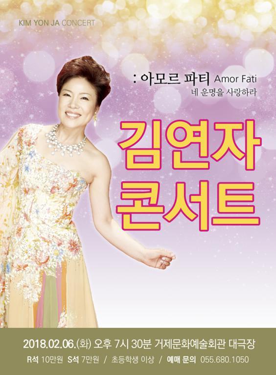 김연자 콘서트 <br />- <span class='font_green01_11_n'>아모르 파티</span>
