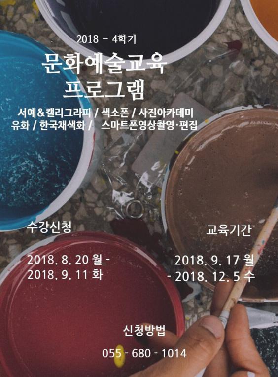 2018년 4학기 문화예술교육 수강생 모집