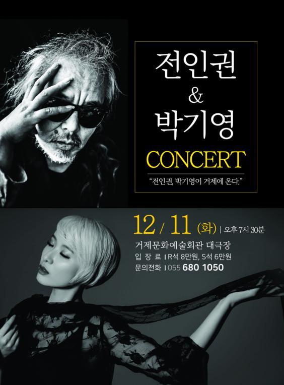 전인권 & 박기영 콘서트
