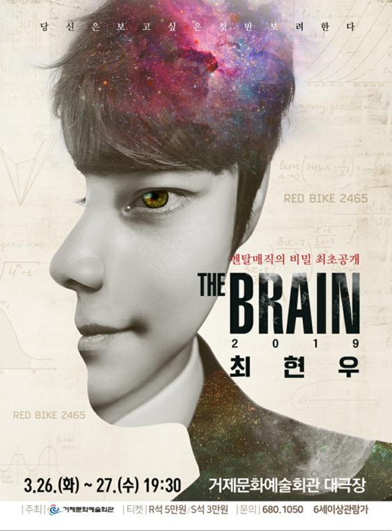 2019 최현우 <THE BRAIN>