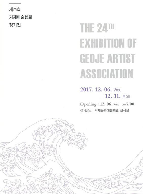한국미술협회 거제지부 정기전