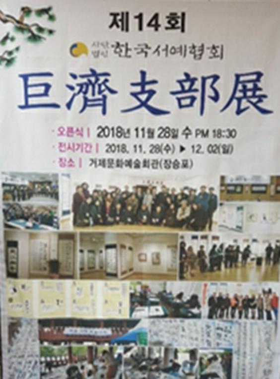 제15회 (사)한국서예협회거제지부전