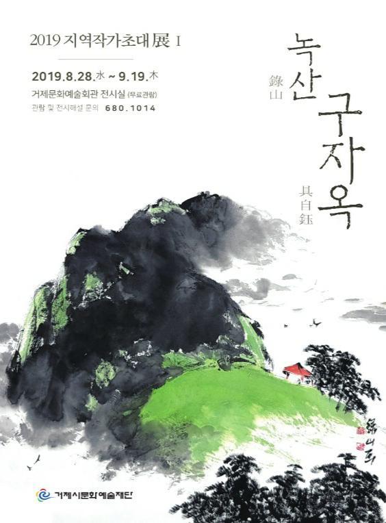 2019 지역작가초대전 - 녹산 구자옥