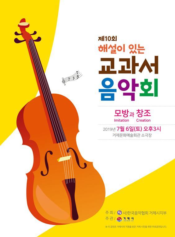 해설이 있는 교과서 음악회