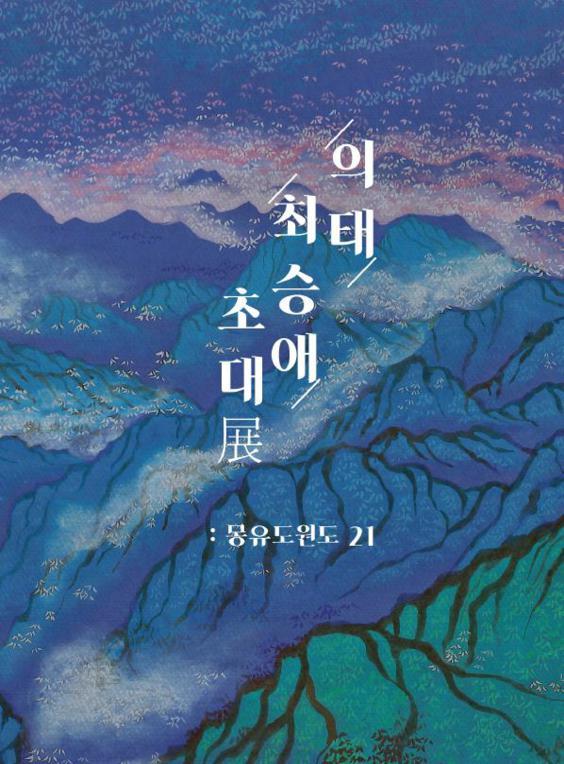 의태 최승애 초대전: 몽유도원도21