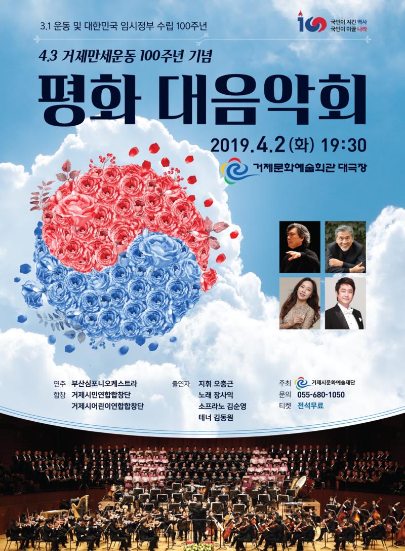 4.3거제만세운동 100주년 기념 평화 대 음악회 상세보기