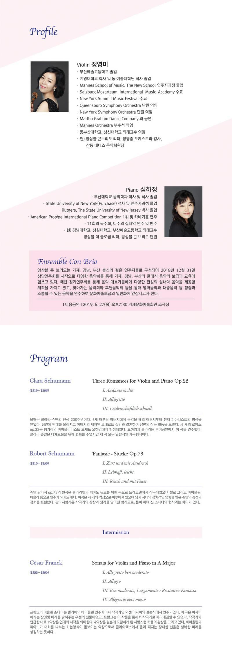 정영미&심하정 듀오리사이틀 상세보기