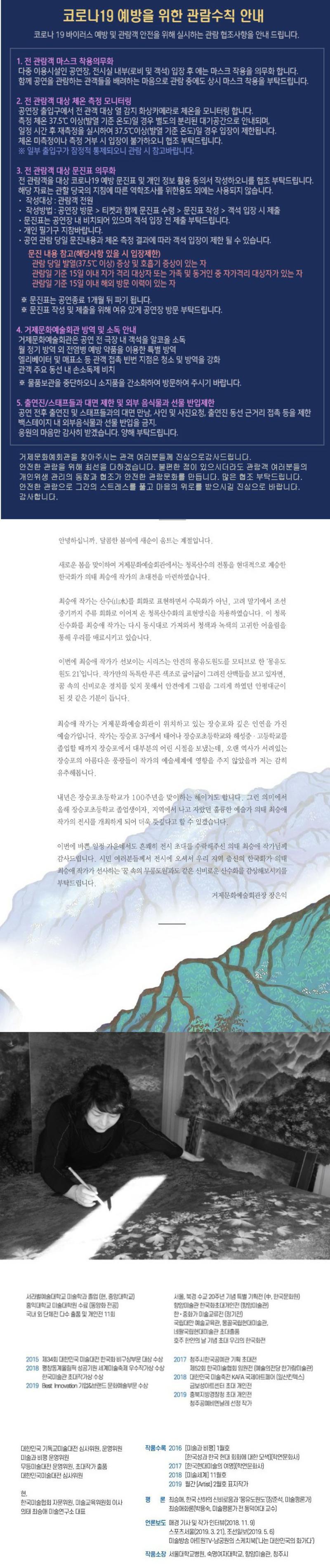의태 최승애 초대전: 몽유도원도21 상세보기