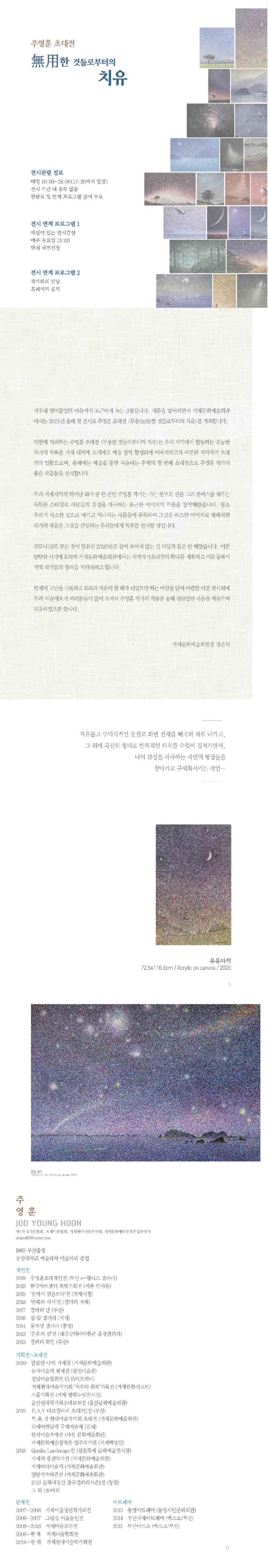 주영훈 초대전 '무용한 것들로부터의 치유' 상세보기