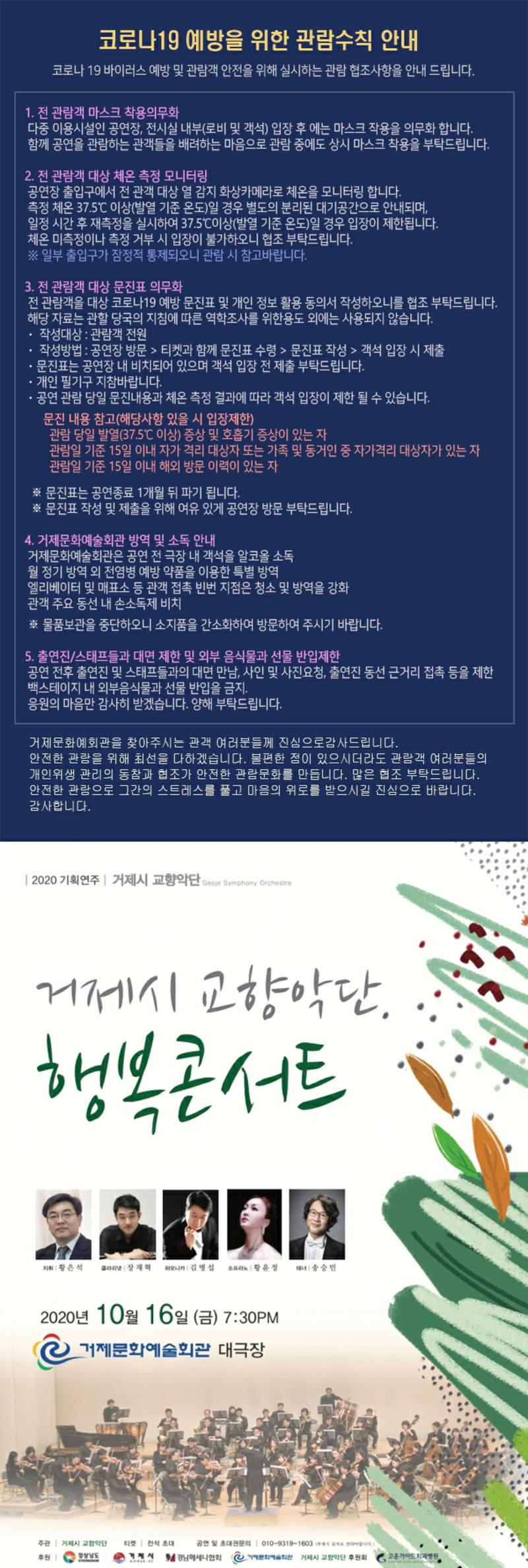 거제시교향악단 제15회 정기연주회 상세보기