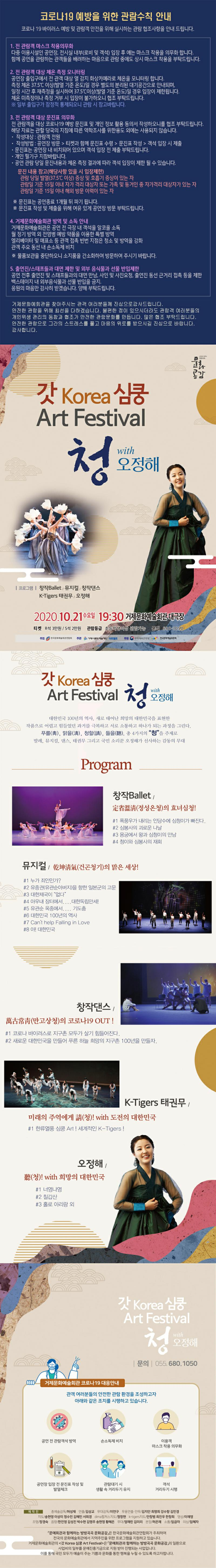 갓 Korea 심쿵 Art Festival 상세보기