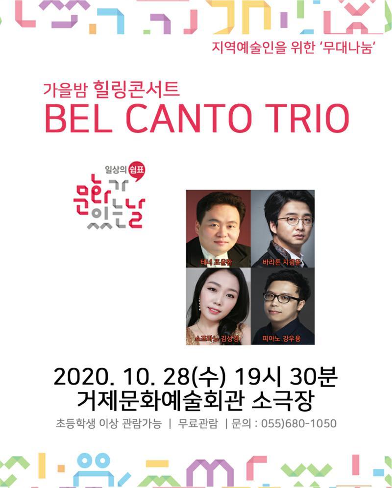 문화가 있는 날 - 가을밤 힐링콘서트 Bel Canto Trio 상세보기