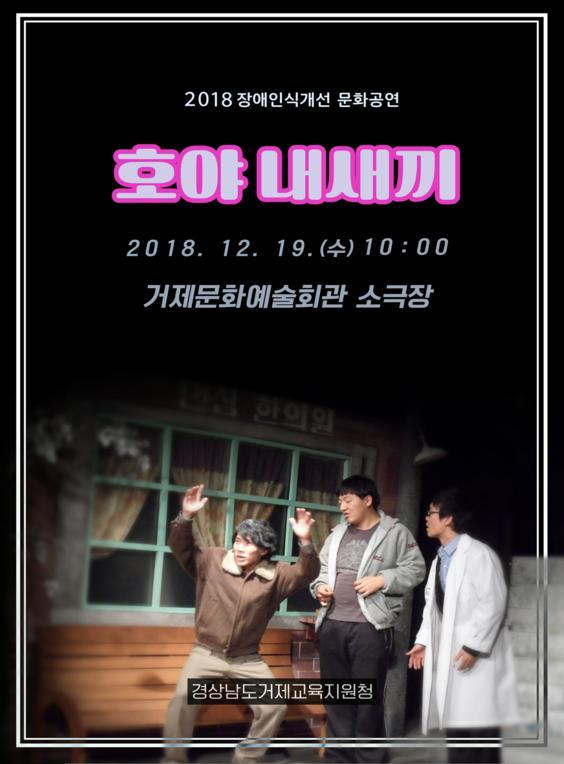 2018 장애인식개선 문화공연