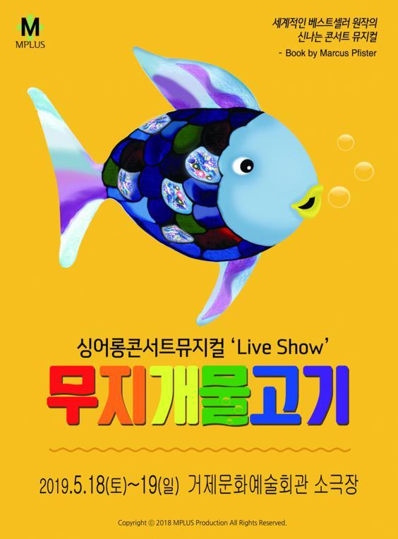 싱어롱 콘서트 뮤지컬 Live Show 무지개 물고기