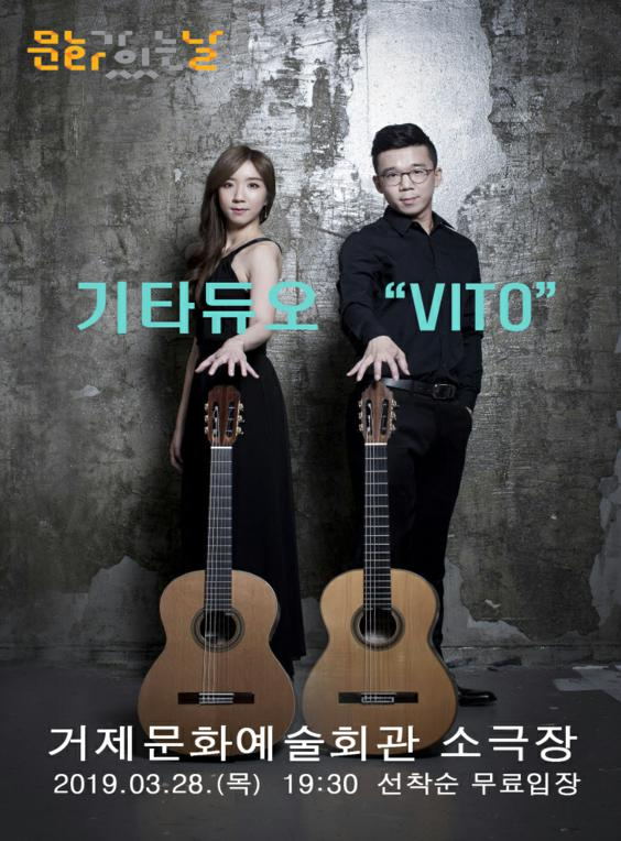 기타듀오 VITO