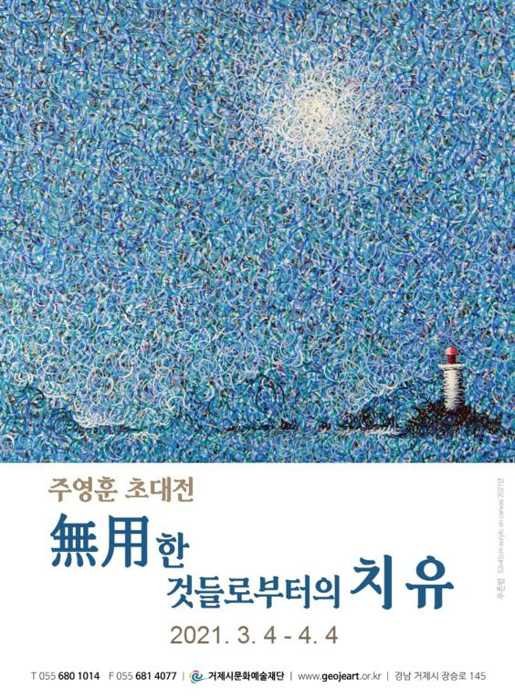 주영훈 초대전 '무용한 것들로부터의 치유'