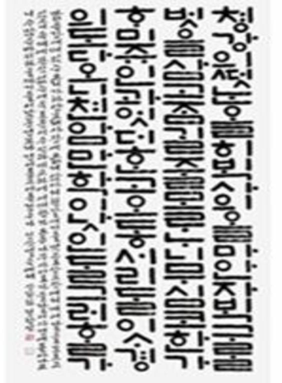 제16회 (사)한국서예협회 거제지부전