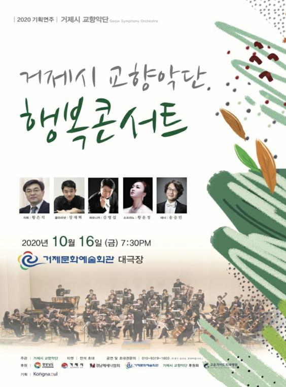 거제시교향악단 제15회 정기연주회