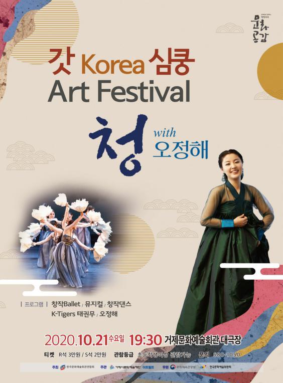 갓 Korea 심쿵 Art Festival