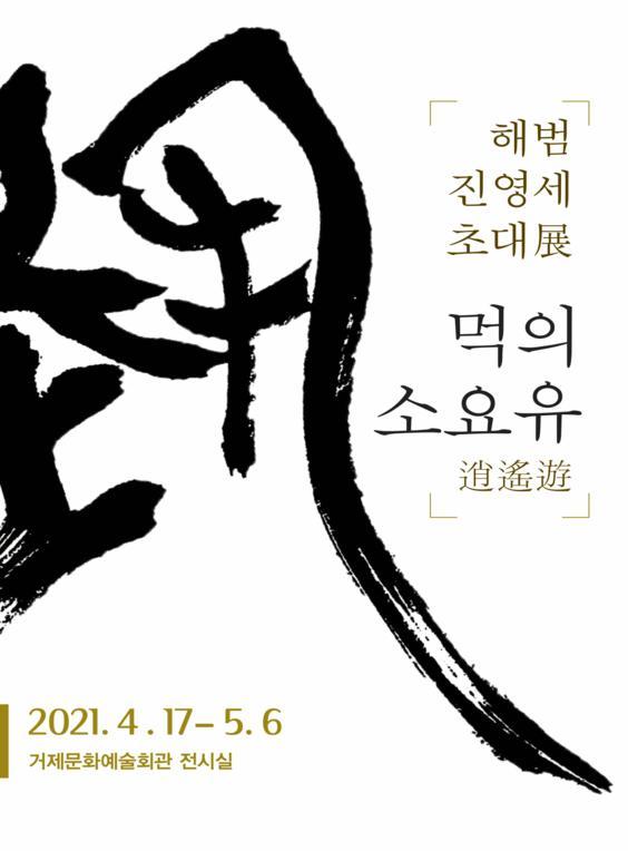 해범 진영세 초대전 '먹의 소요유'