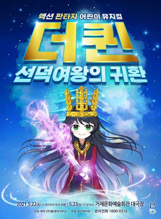 어린이 뮤지컬 더퀸 <선덕여왕의 귀환>